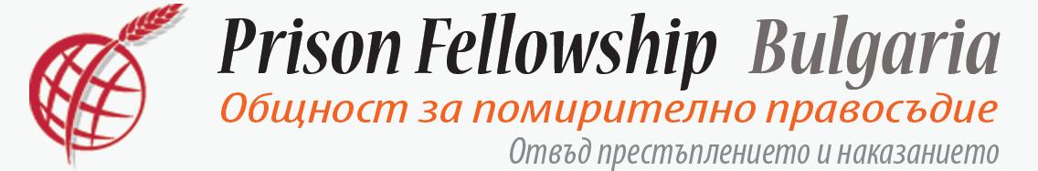 Общност за помирително правосъдие | Prison Fellowship Bulgaria
